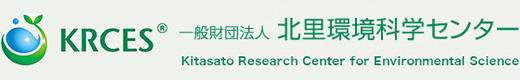 一般財団法人 北里環境科学センター