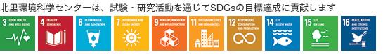 北里環境科学センターは、試験・研究活動を通じてSDGsの目標達成に貢献します